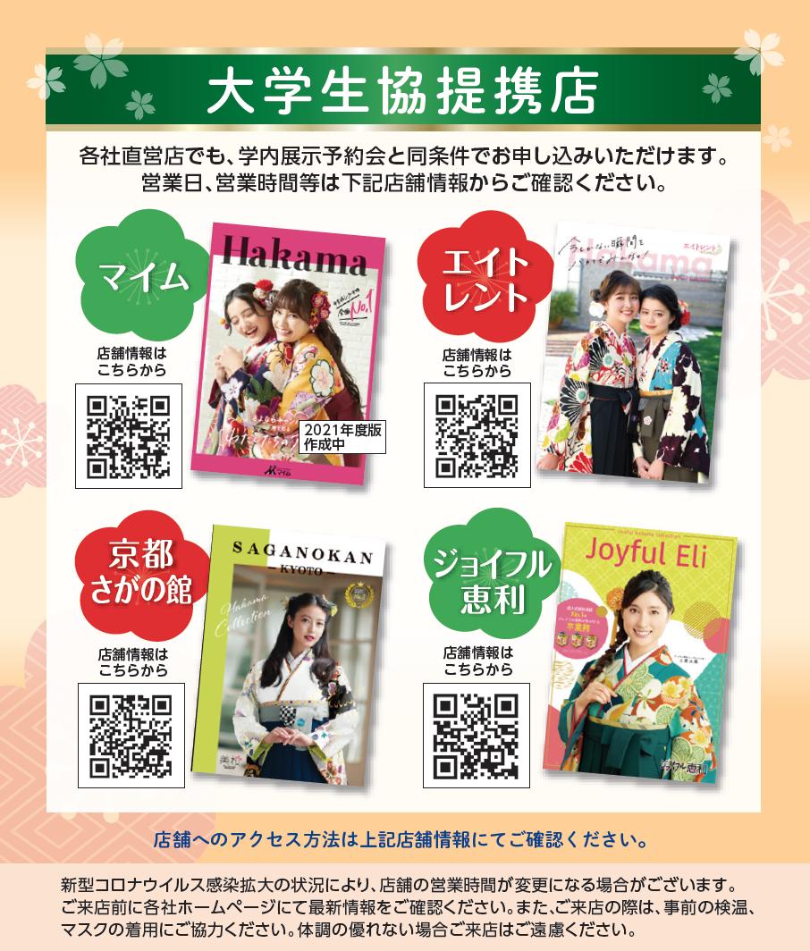 hakama202104-3.png